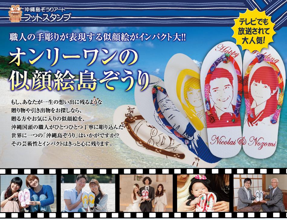職人の手彫が表現する似顔絵がインパクト大!! 好きな写真やメッセージを入れて世界に一つの「沖縄島ぞうり」が作れます。ぞうりのサイズ・色、お好みの鼻緒も選んで贈れるから誕生日や記念日のお祝いにもぴったりです。