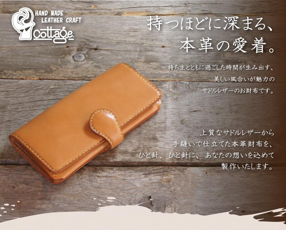 名入れはもちろん、カードケースの数やステッチの種類・色まで、世界でたった一つの本革財布をオリジナルにデザインできます。厳選したサドルレザーの総手縫い仕立て、糸1本までのオーダーメイドがあなたの気持ちを伝えます。