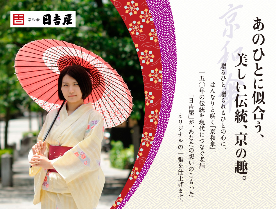 傘の顔となる胴紙のデザインをはじめ、先端部の「かっぱ」のアレンジといった細部にまでこだわったオーダーで、世界に一張りの『京和傘』が製作できます。好きな写真や文字を使った自由なデザインを、創業150年の伝統技術で仕立てます。